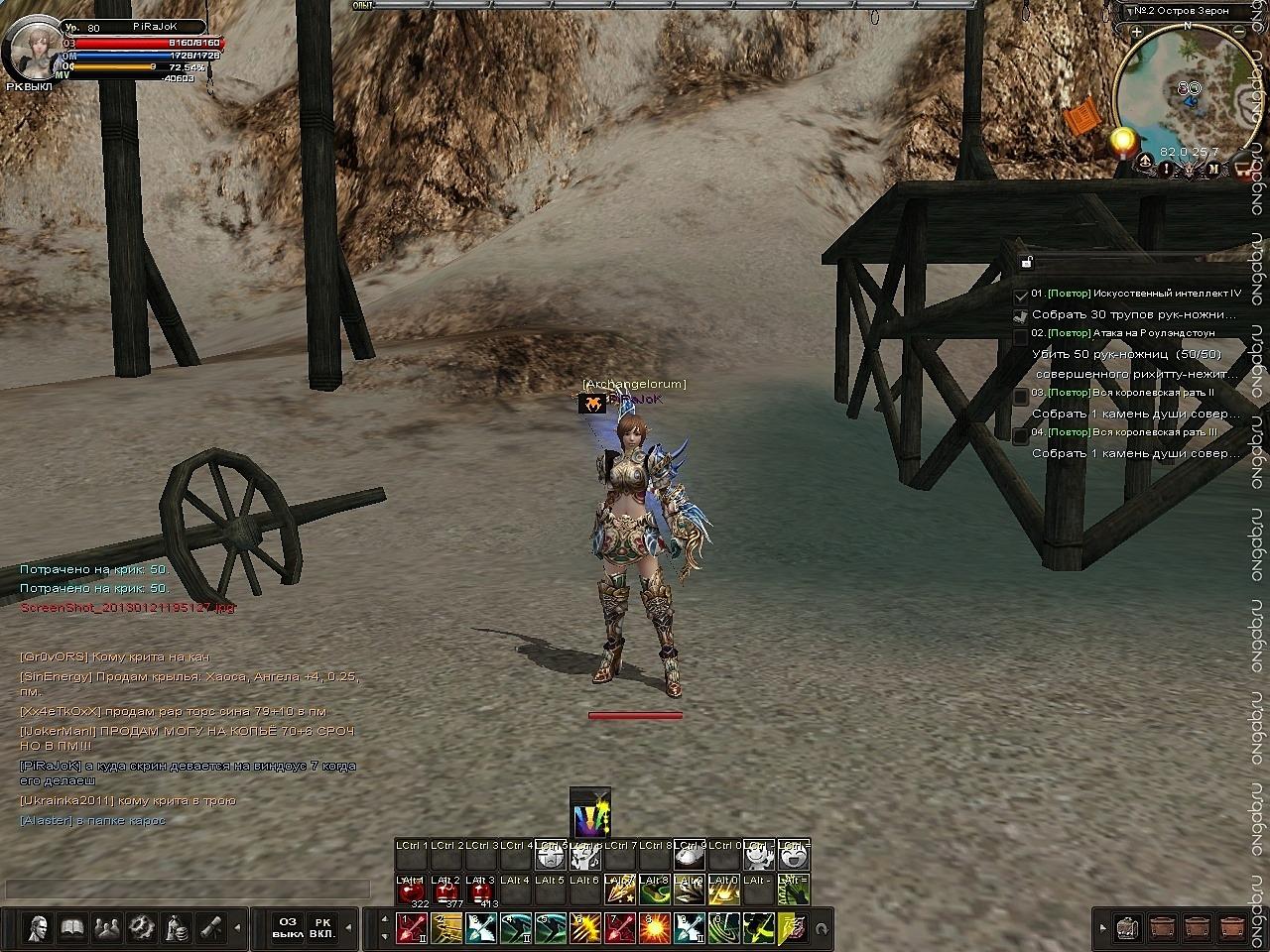 Скриншот Карос: Начало #78849