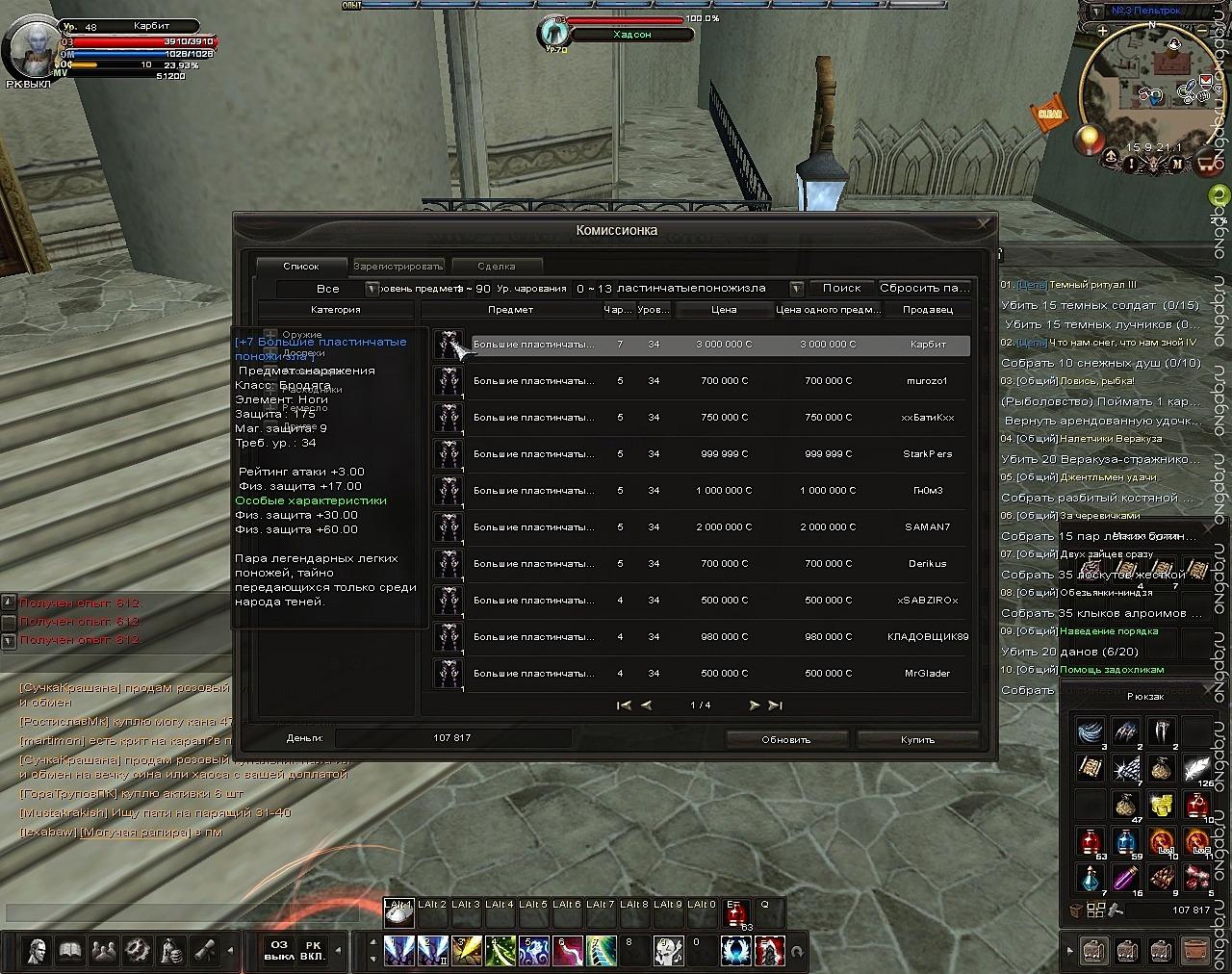Скриншот Карос: Начало #84160