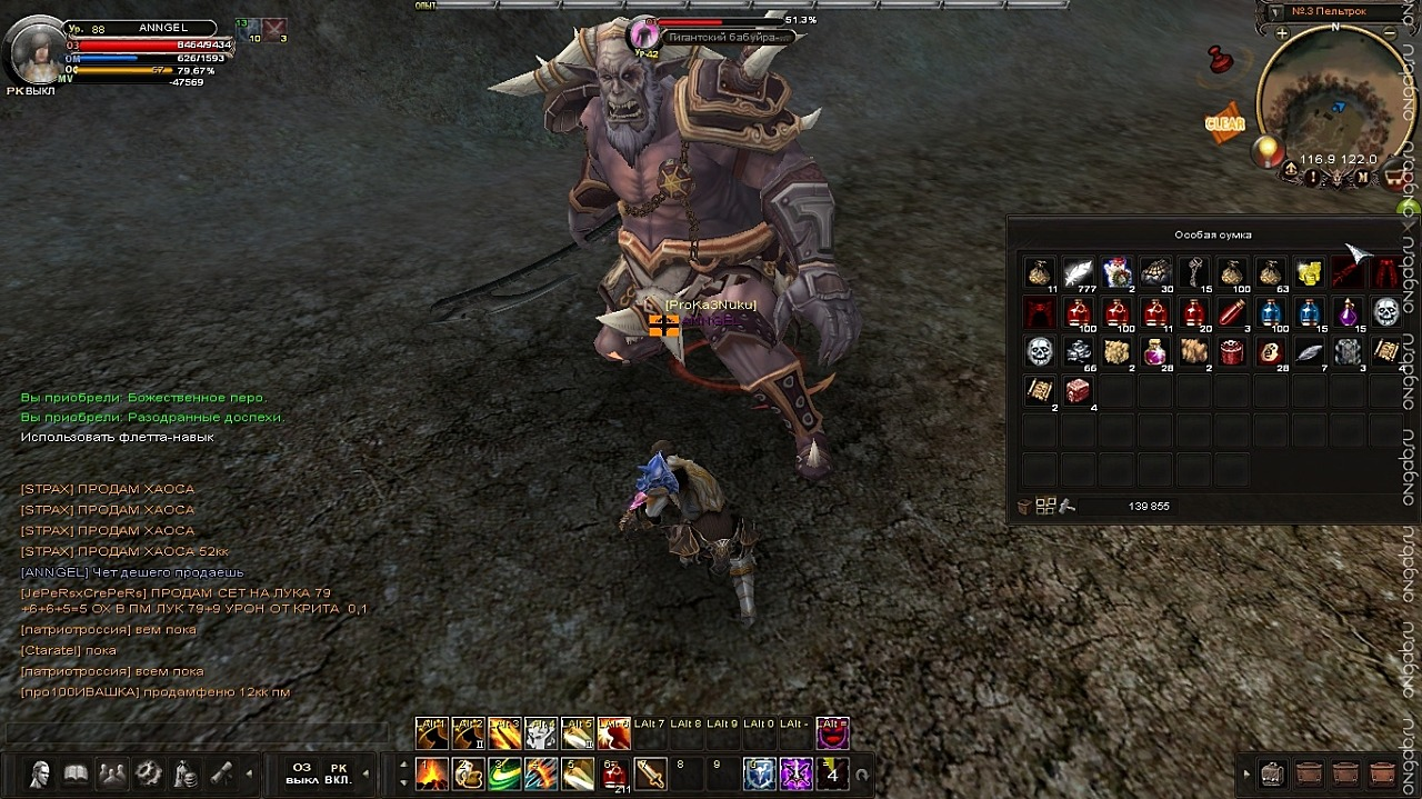 Скриншот Карос: Начало #84996