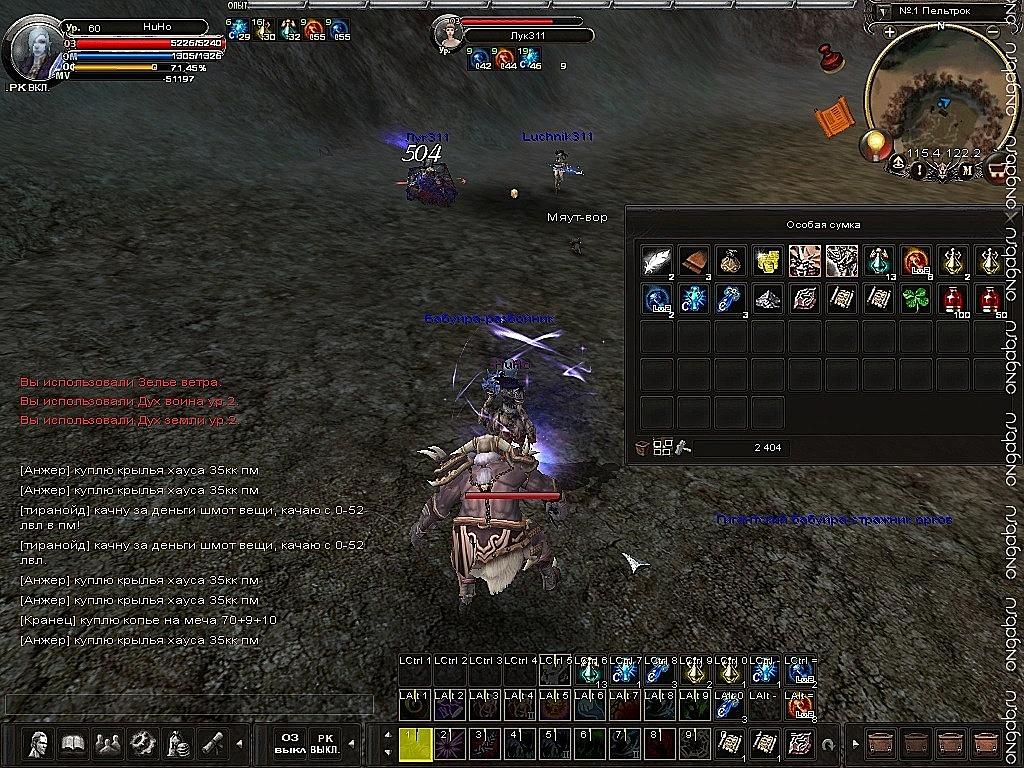 Скриншот Карос: Начало #95839