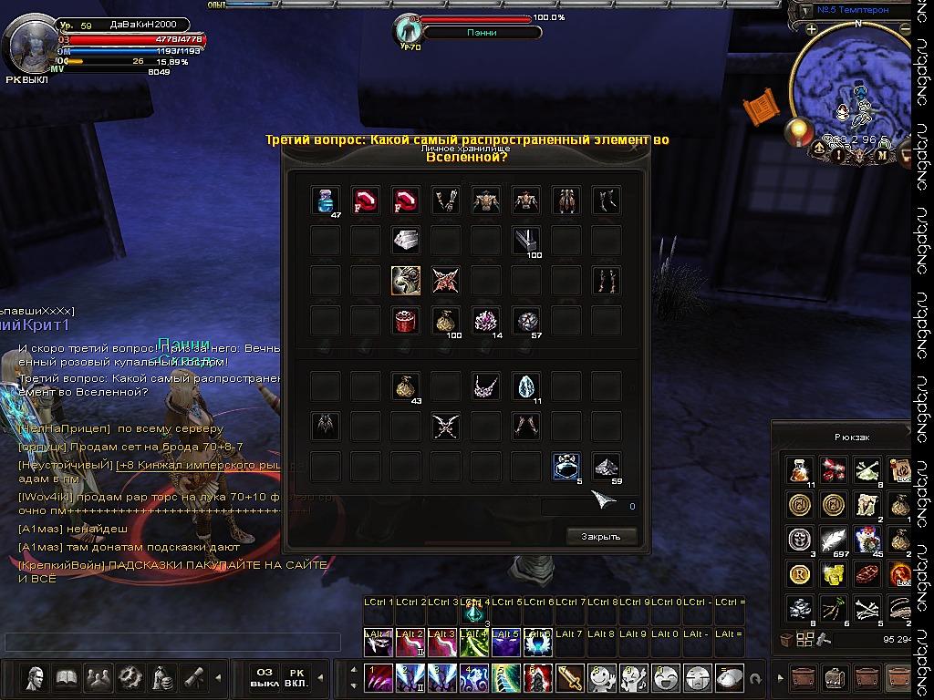 Скриншот Карос: Начало #101483