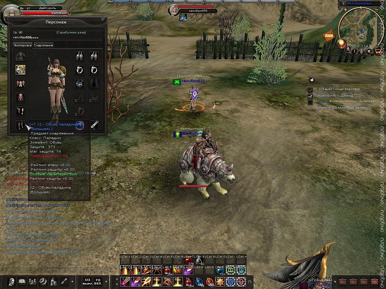 Скриншот Карос: Начало #170455
