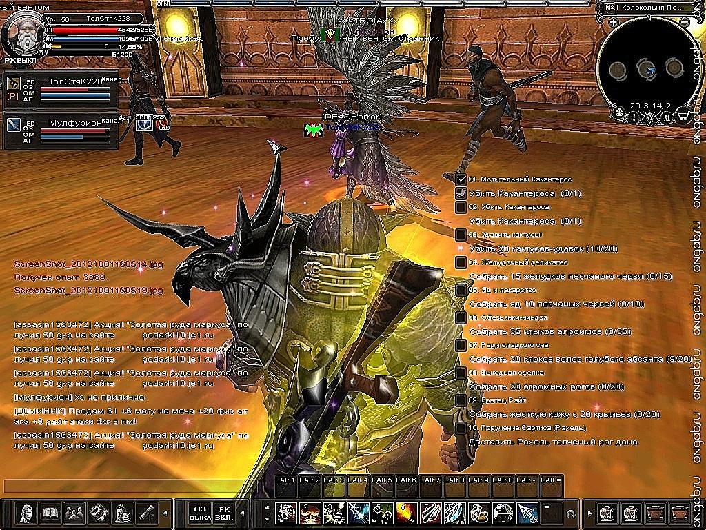 Скриншот Карос: Начало #170861