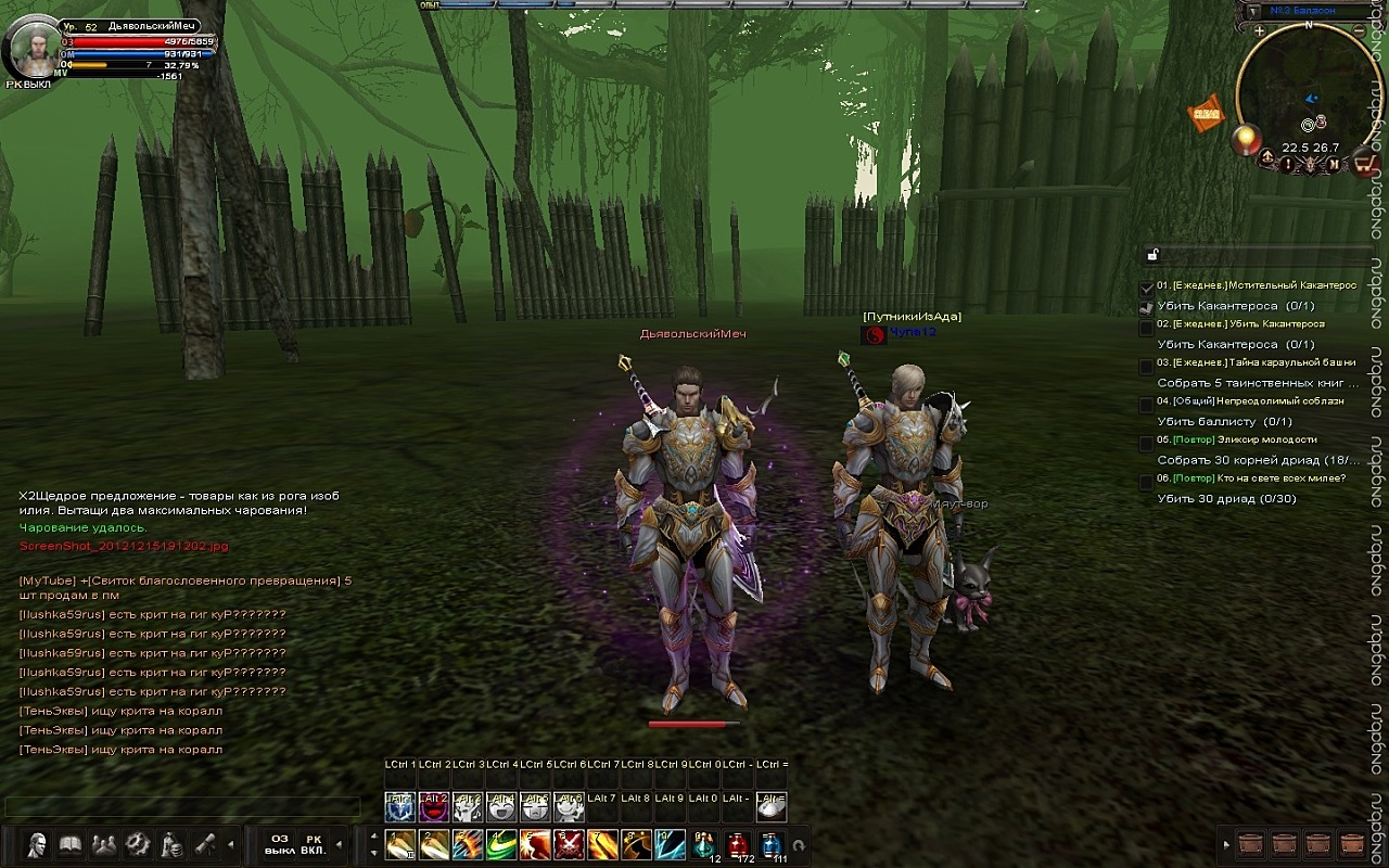 Скриншот Карос: Начало #175666