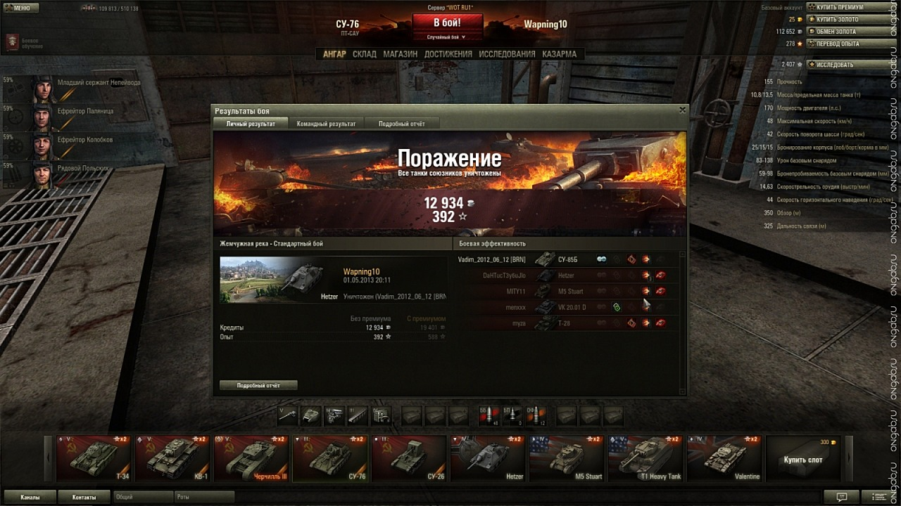 Скриншот World of Tanks #179123
