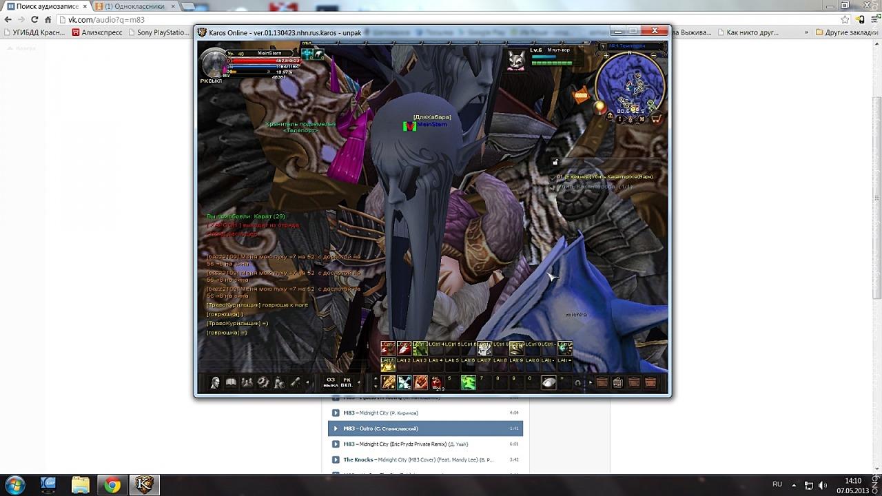 Скриншот Карос: Начало #180278