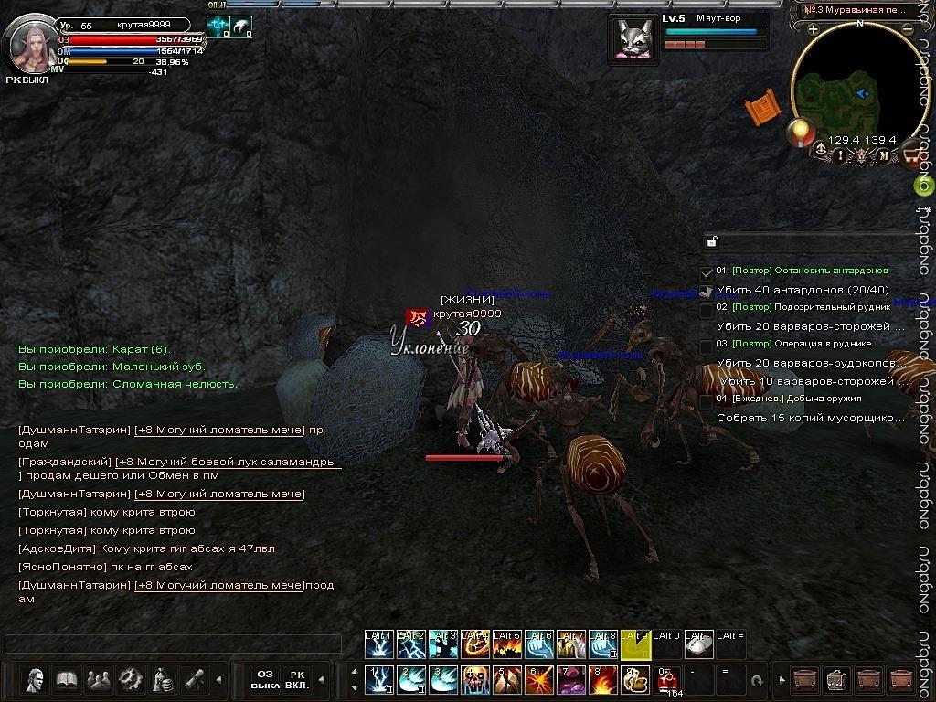 Скриншот Карос: Начало #180884