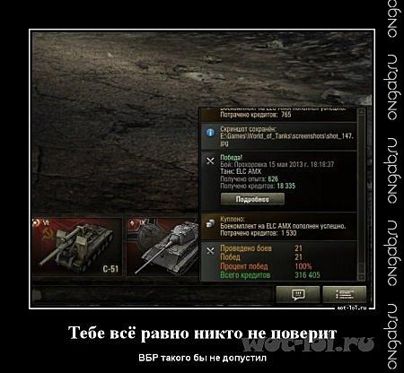 Скриншот World of Tanks #194347