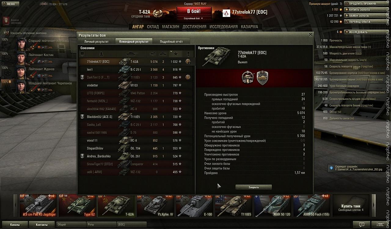 Скриншот World of Tanks #198425