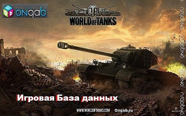 Гайды по танкам которые есть в базе.