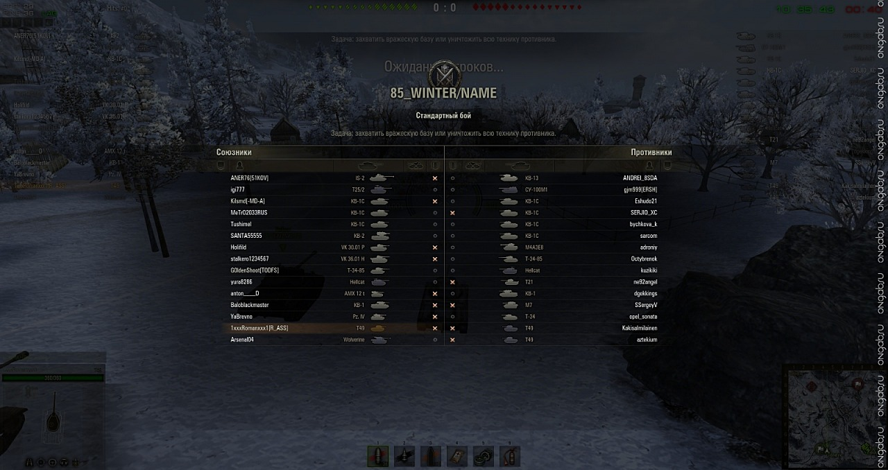 Скриншот World of Tanks #222841