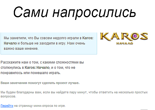 Скриншот Карос: Начало #224431