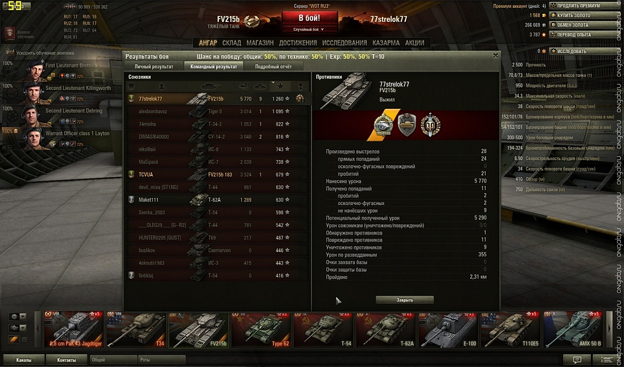 Скриншот World of Tanks #231258