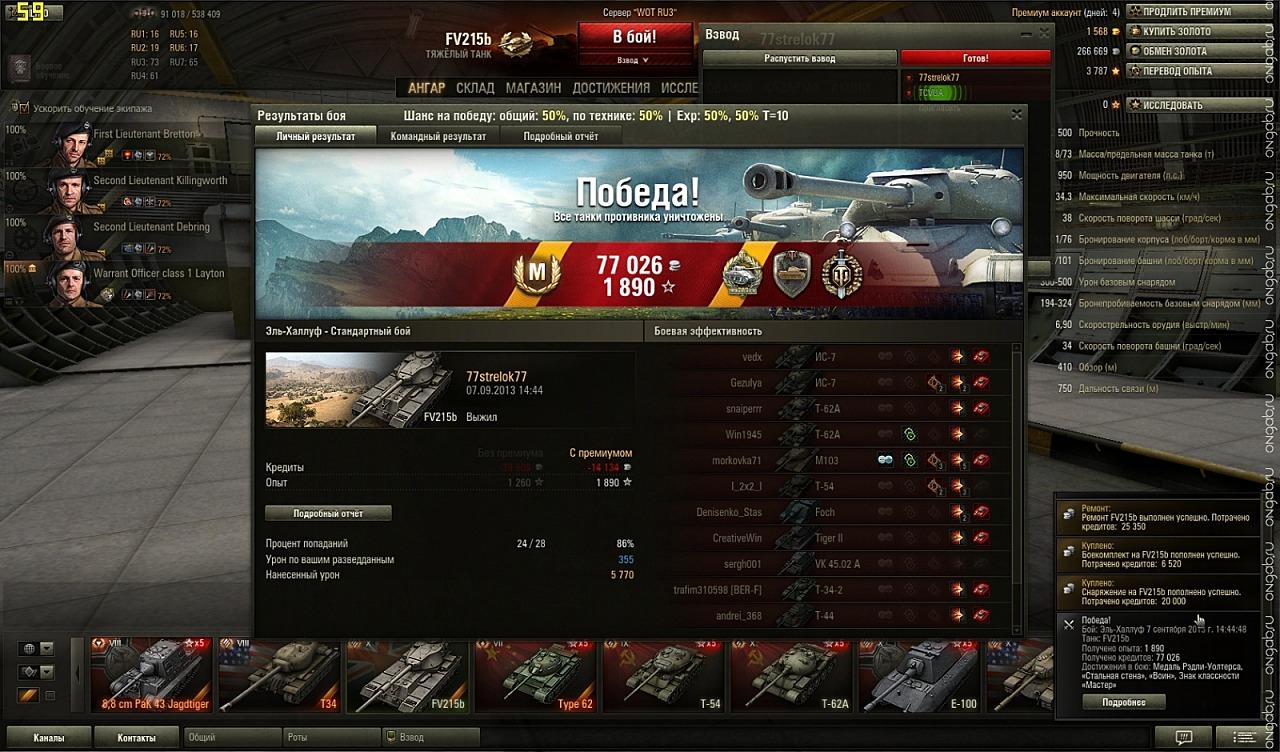 Скриншот World of Tanks #231260