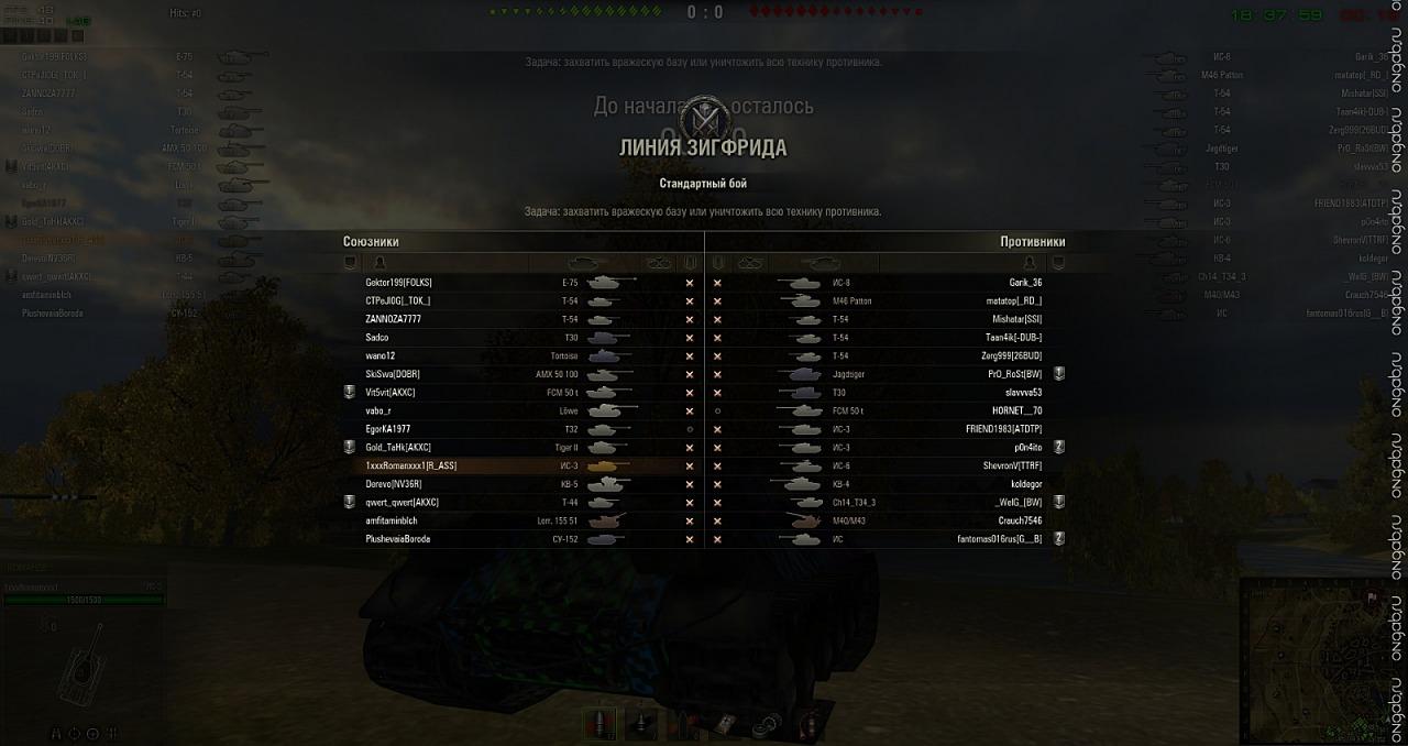 Скриншот World of Tanks #232119