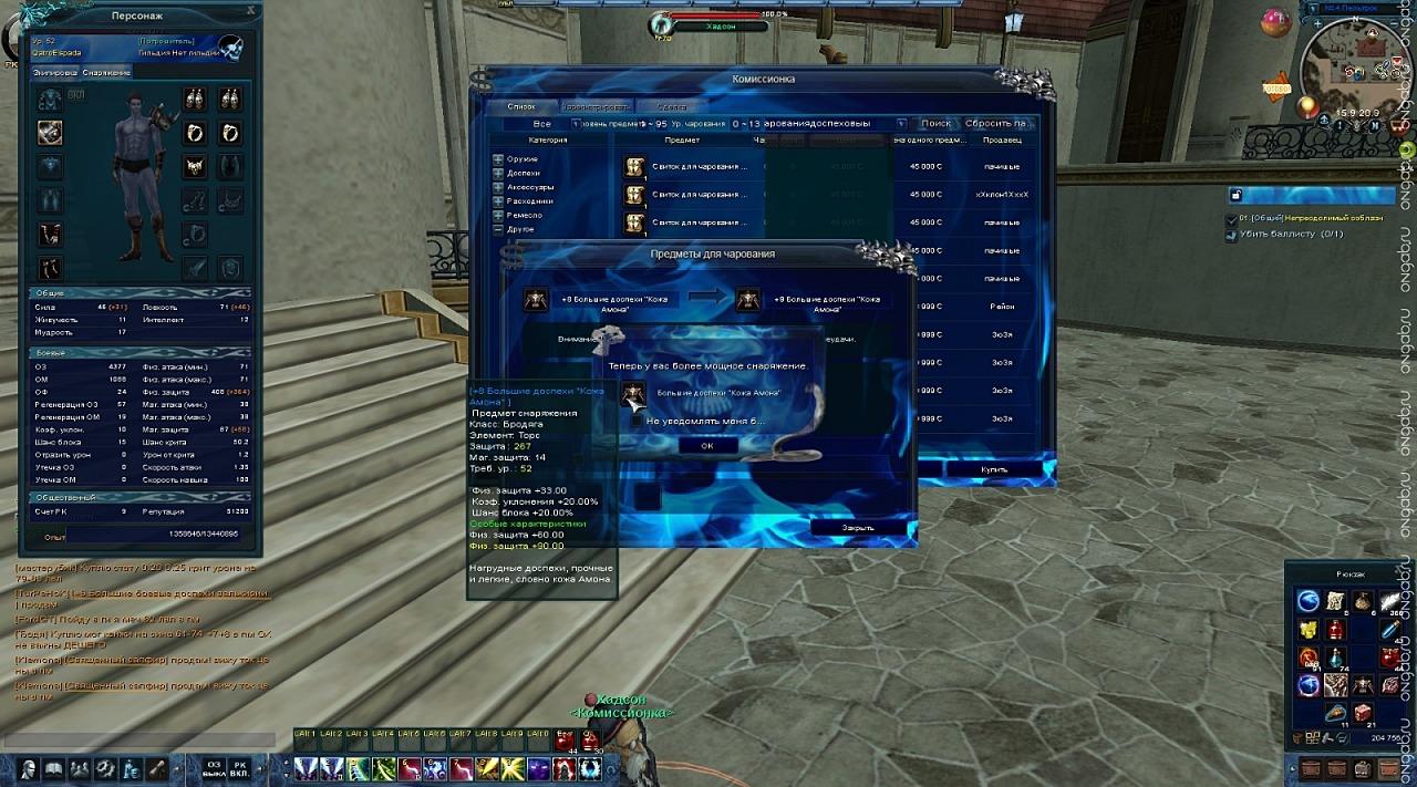 Скриншот Карос: Начало #245173
