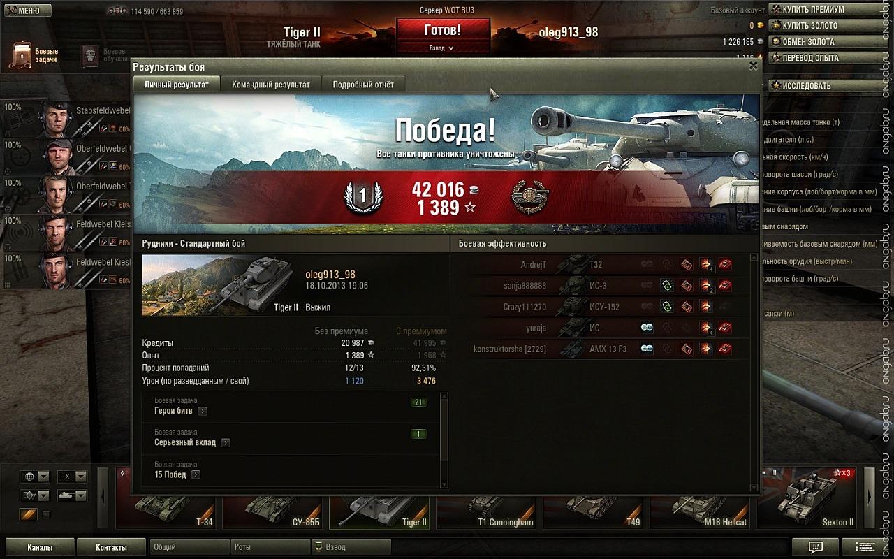 Гайд по Tiger II
