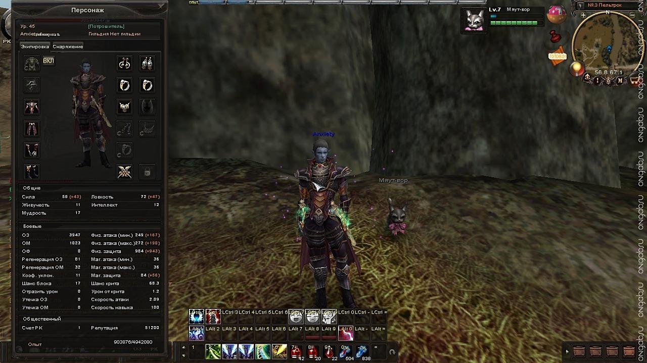 Скриншот Карос: Начало #258483