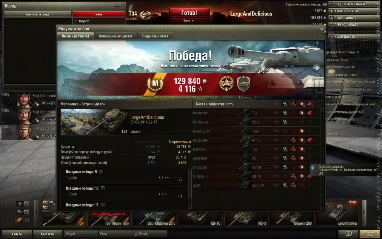 Скриншот World of Tanks #336292