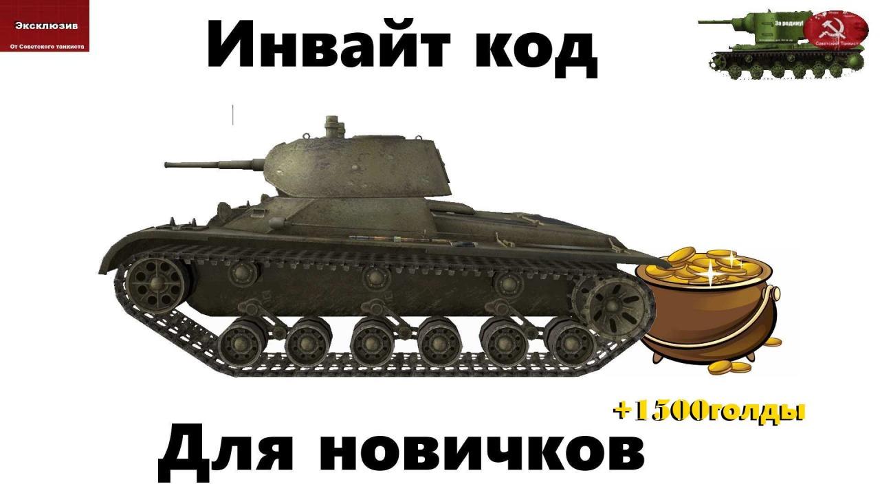 Новичкам инвайтик )
