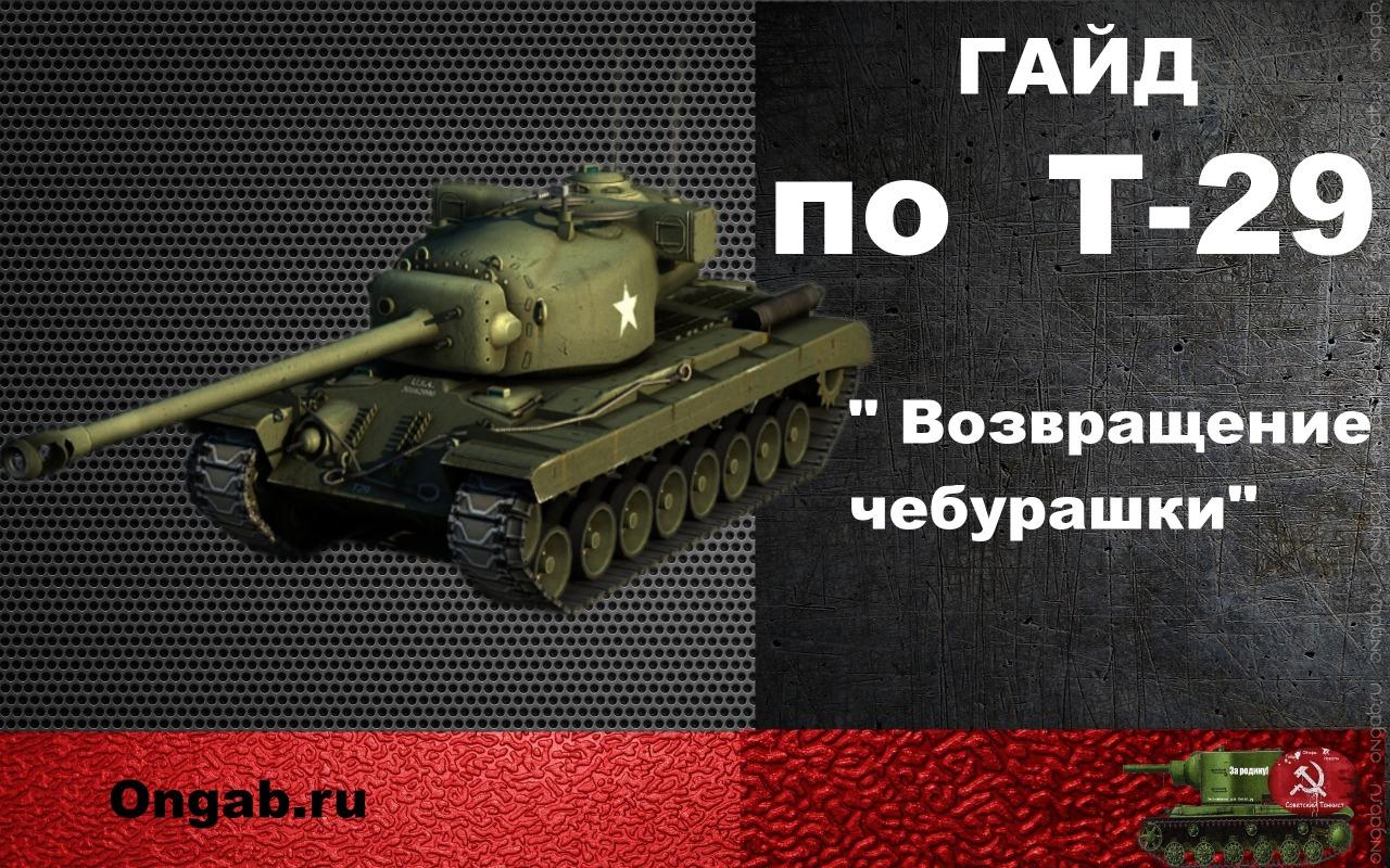 """Обзор на Т-29 """"Возвращение чебурашки""""."""