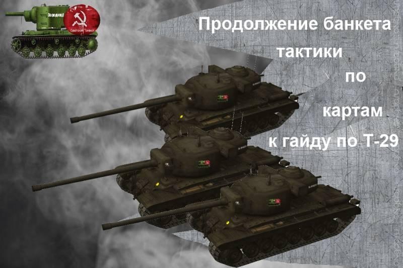 Т-29 (продолжение застолья)   пробная версия