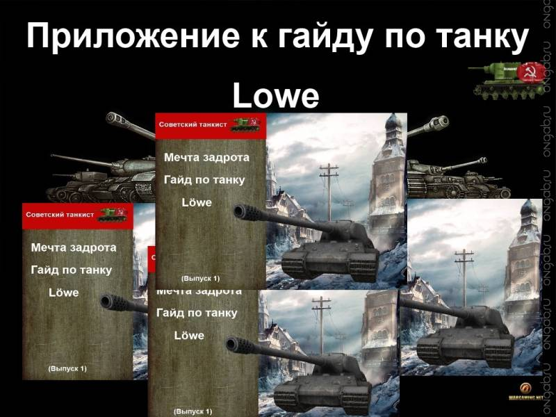Приложение к  гайду по  танку  Lowe. (Часть1)