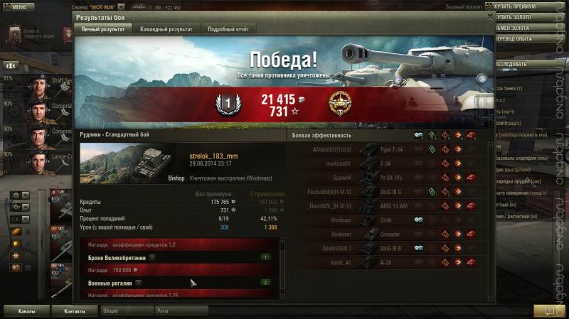 Скриншот World of Tanks #371616