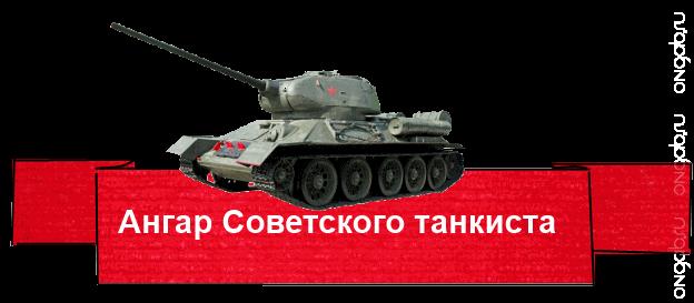Гайды от Советского танкиста