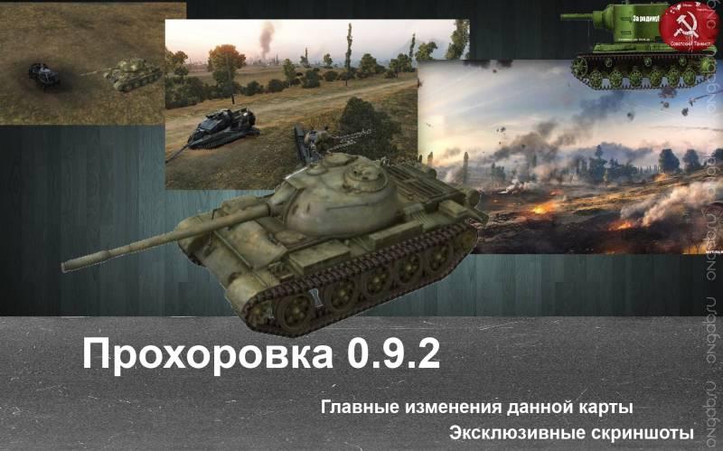 Переработанная Прохоровка + новый режим)