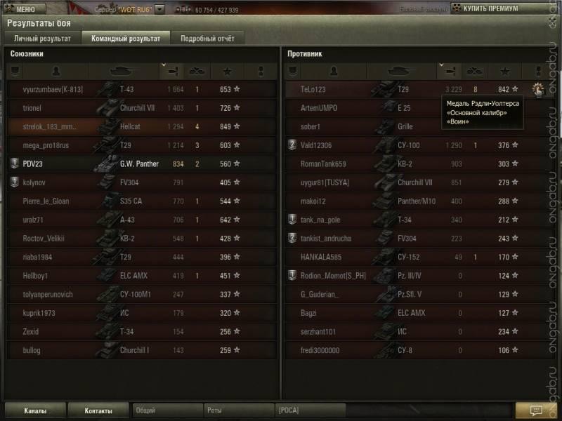 Скриншот World of Tanks #381518