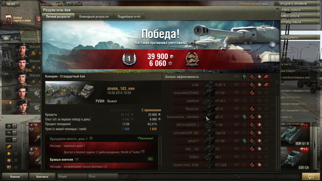 Скриншот World of Tanks #383716