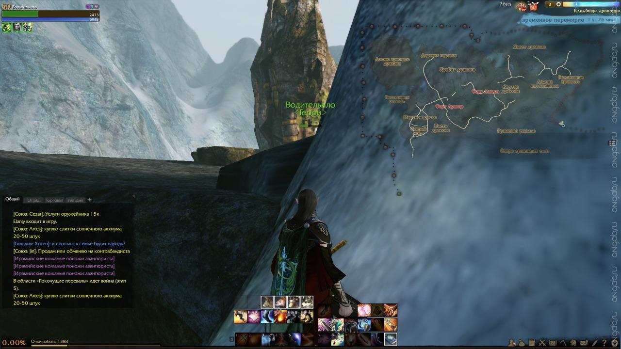 Скриншот ArcheAge #337097