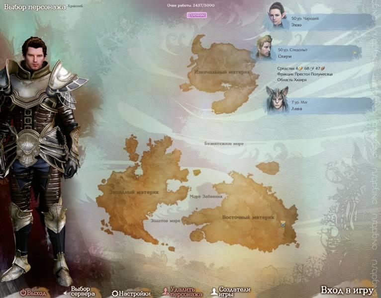 Скриншот ArcheAge #380510