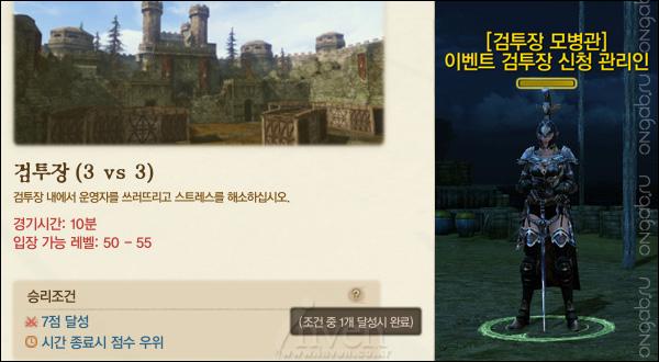Новое поле боя с режимом 3vs3 в корейской версии ArcheAge