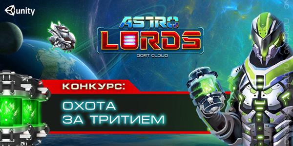 Продолжается конкурс «Охота за тритием» в «Astro Lords: Oort Cloud»