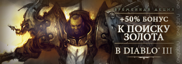 Временная акция в Diablo III. Плюс 50% к поиску золота