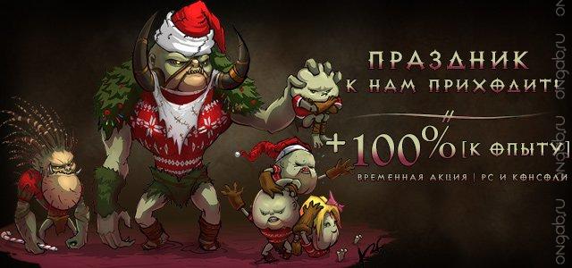 100% бонус к опыту в Diablo III