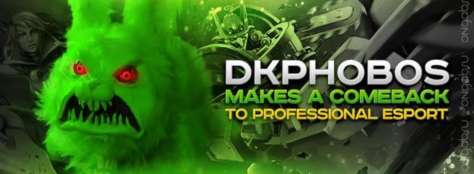 DKPhobos возвращается!