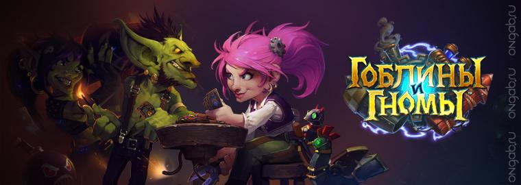 Дополнение «Гоблины и гномы» для евроверсии Hearthstone: Heroes of Warcraft