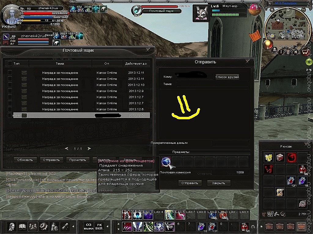 Скриншот Карос: Начало #263477