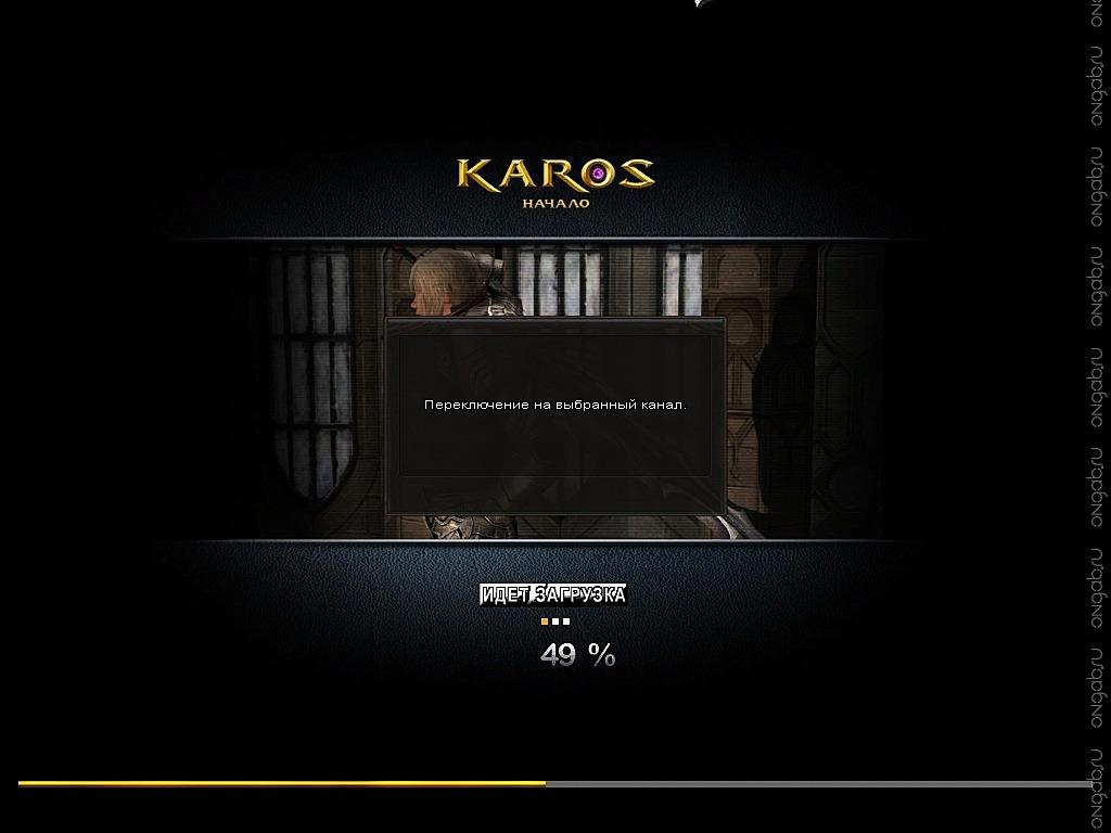 Скриншот Карос: Начало #277314