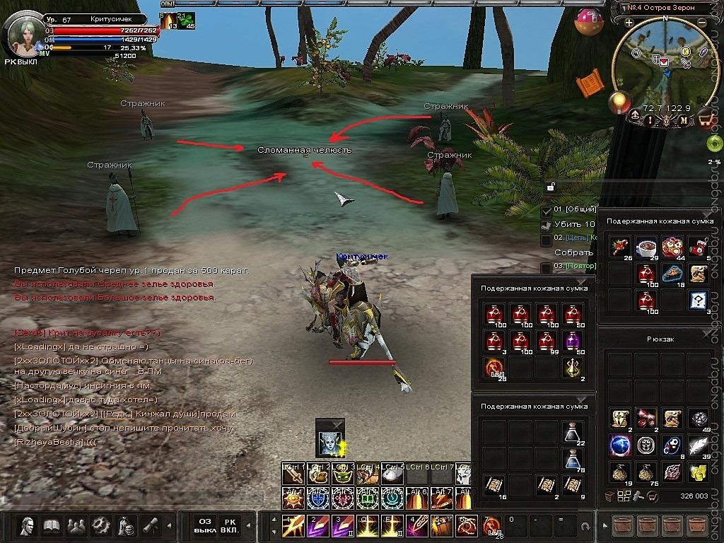 Скриншот Карос: Начало #286896