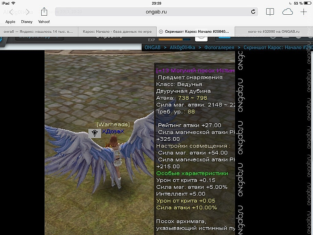 Скриншот Карос: Начало #289962