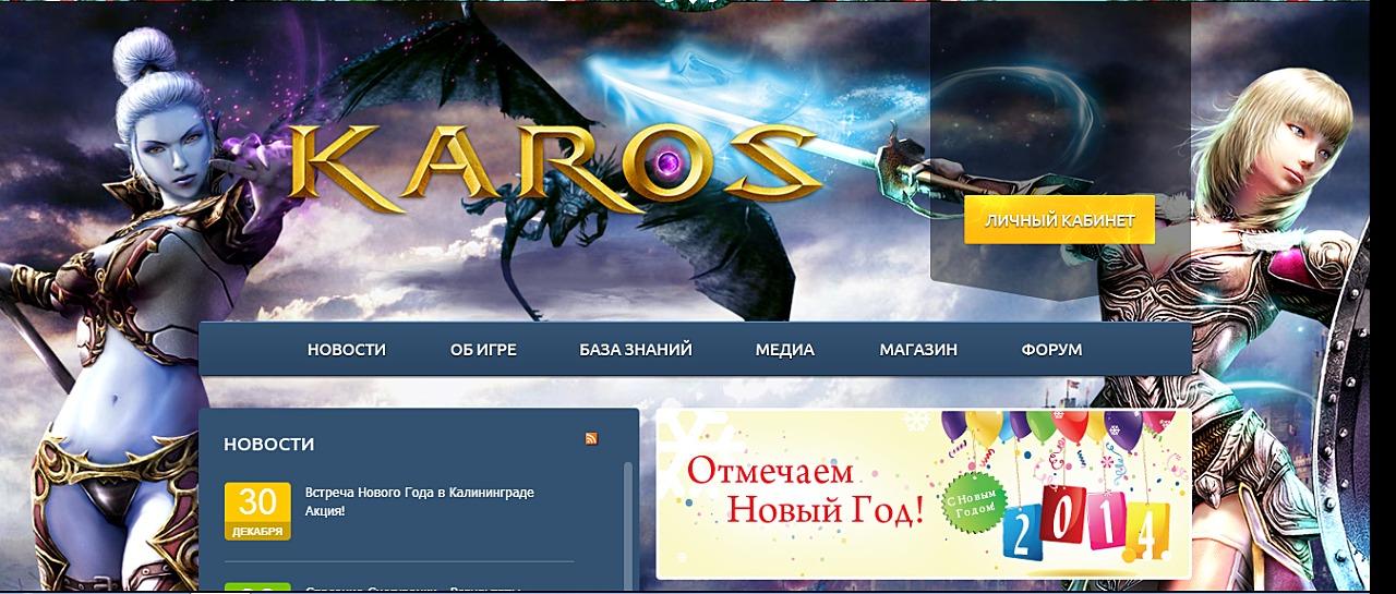 Новый интерфейс на офф сайте