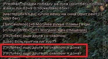 Разводят)