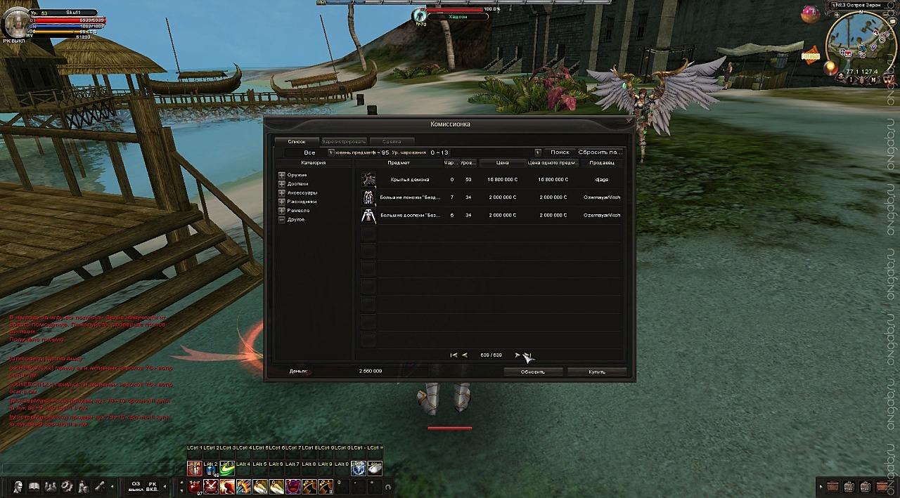 Скриншот Карос: Начало #331457