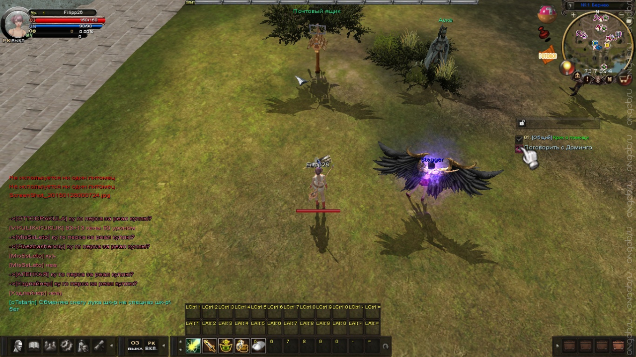 Скриншот Карос: Начало #425356