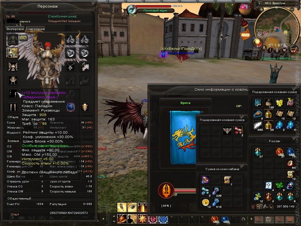 Скриншот Карос: Начало #437436