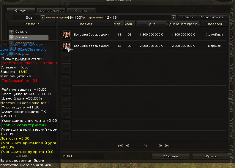 Скриншот Карос: Начало #442235